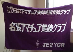 名張ARC旗